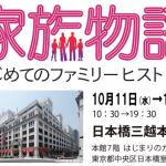 10月11日(水)日本橋三越本店で講師を務めます。
