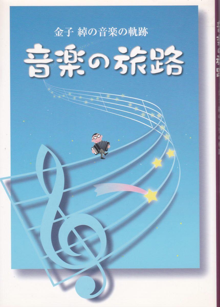 自分史紹介『音楽の旅路―金子 綽の音楽の軌跡』
