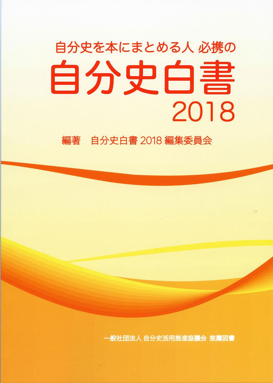 河野初江が『自分史白書2018』にて「庶民が書く原稿の題材について」執筆