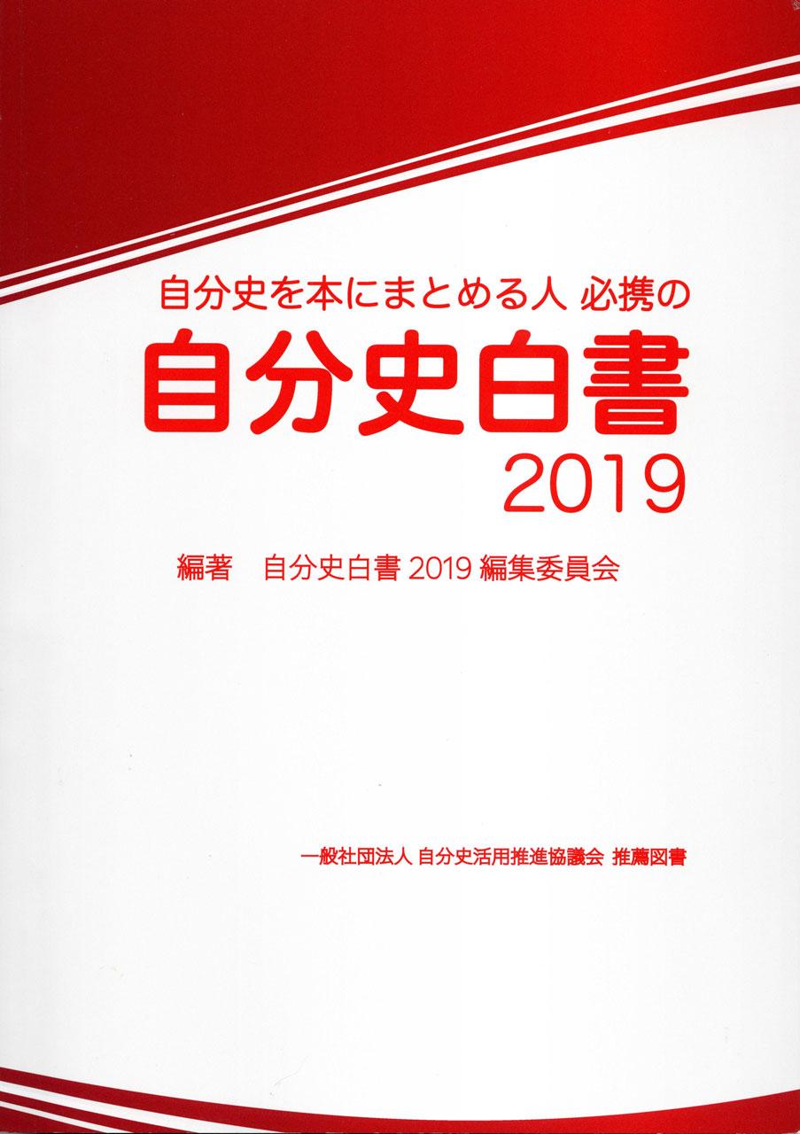 河野初江が『自分史白書2019』にて「事業承継のための自叙伝の役割」について執筆