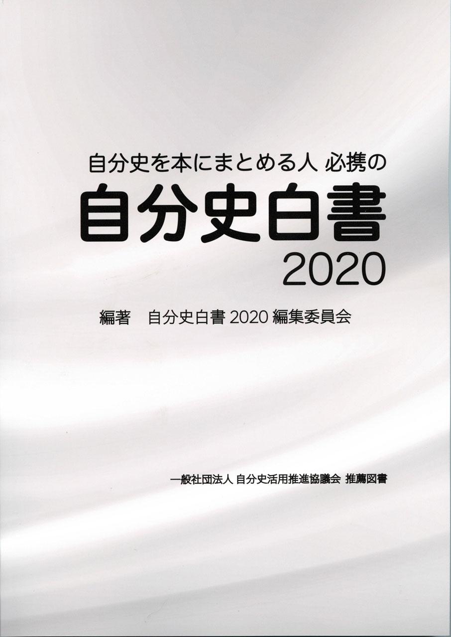 河野初江が『自分史白書2020』にて 戦後75年を機に「戦争体験と自分史」について執筆